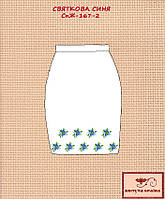 Заготовка юбки под вышивку бисером СпЖ-167-2. СВЯТКОВА СИНЯ