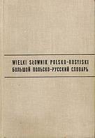 Wielki slownik polsko-rosyjsky \ Большой польско-русский словарь