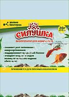 """Биопрепарат """"Силушка для аквариумов"""" 20 г."""