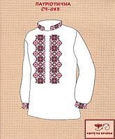 Заготовка на вышивку мужской рубашки СЧ-083. ПАТРІОТИЧНА