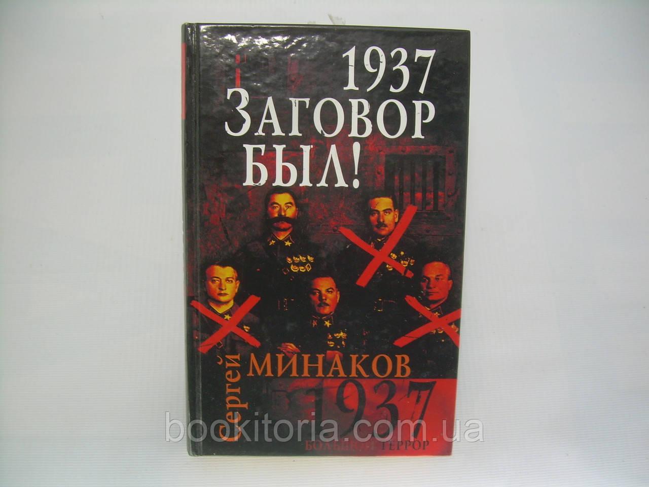 Минаков С. 1937: Заговор был (б/у)., фото 1