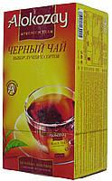 Черный чай Алокозай пакетированый 25п