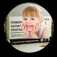 """""""Антипаразитарная программа для детей"""" возраст 8-12"""