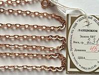 Золотая цепь 585 пробы, плетение якорь, 45 см