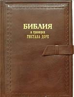 Библия в гравюрах Гюстава Доре. КОЖАНЫЙ ПЕРЕПЛЕТ. Подарочное издание, фото 1