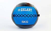 Мяч медицинский (волбол) WALL BALL 5 кг (PU, наполнитель-метал. гранулы, d-33 см, синий)