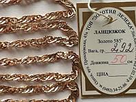 Золотая цепь 585 пробы, 50 см
