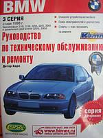 BMW 3 e46 Инструкция по эксплуатации, ТО и ремонту
