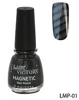 Лак для ногтей «Magnetic» Lady Victory LDV LMP-01 /94-0