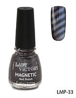Магнитный лак для ногтей «Magnetic» Lady Victory LDV LMP-33 /94-0