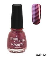 Лак для ногтей «Magnetic» Lady Victory LDV LMP-42 /94-0