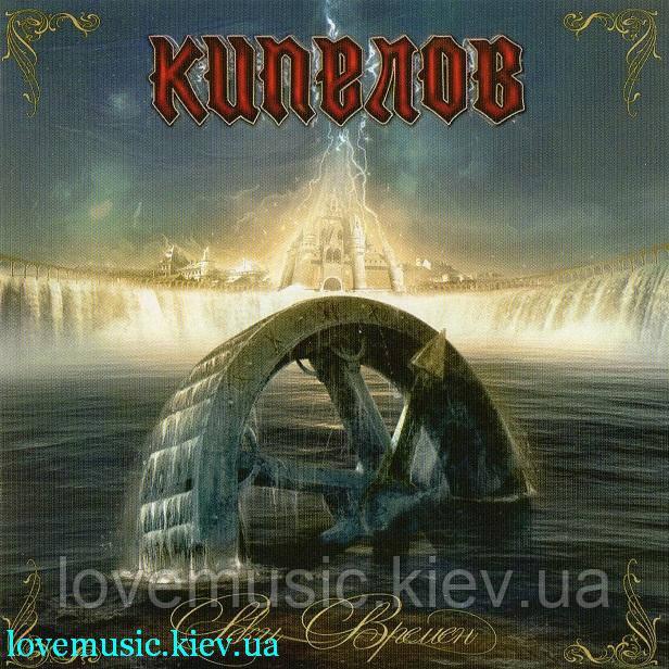 Музичний сд диск КИПЕЛОВ Реки времени (2005) (audio cd)