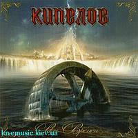 Музыкальный сд диск КИПЕЛОВ Реки времени (2005) (audio cd)