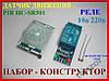 Реле 12в 220в 10а +датчик движения HC-SR501 набор