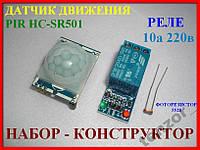 Реле 12в 220в 10а +датчик движения HC-SR501 набор, фото 1