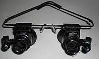 Очки увеличительные 20х с подсветкой для ремонта часов , электроники , ювелирных изделий