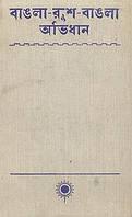Словарь Бенгальского языка с русскими эквивалентами