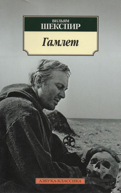 Гамлет. Шекспир