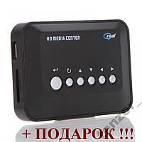 Медиа-плеер HD TV- AV USB SD/MMC  +Подарок