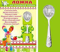"""Ложка сувенирная """"Первый зубик"""""""