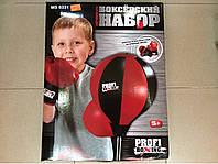 Детский боксёрский набор MS 0331. Перчатки, груша, стойка.