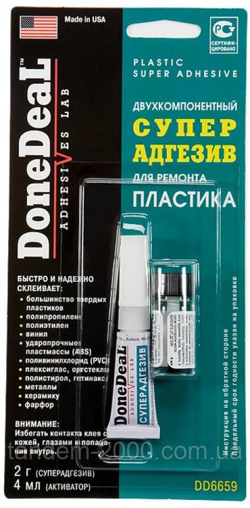 Адгезив для пластика 2-компонентный (2г+4мл) DoneDeal DD6659