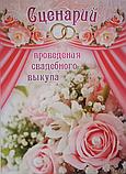Набор для выкупа невесты блонди, фото 2