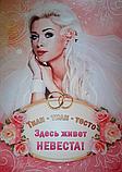Набор для выкупа невесты блонди, фото 5