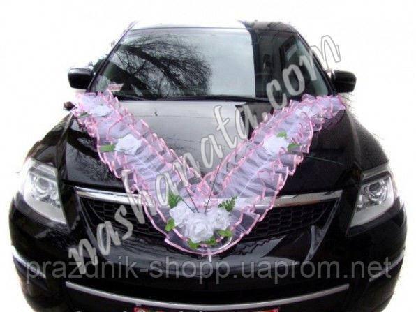 Украшение для свадебной машины, бело- розовое.