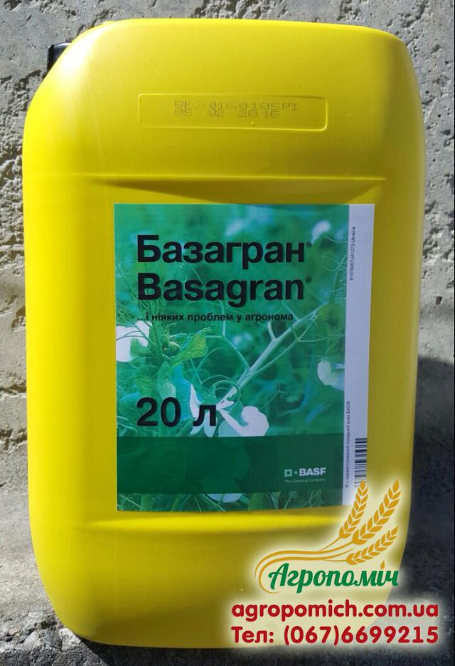 Гербицид Базагран Басф 20 л