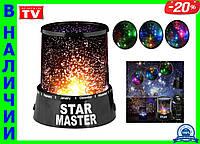 Ночник проектор звёздного неба STAR MASTER Стар Мастер! Светильник