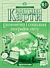 Контурні карти. Економічна і соціальна географія світу. 10-11 клас