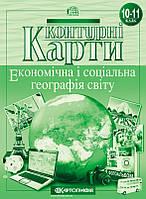 Контурні карти. Економічна і соціальна географія світу. 10-11 клас, фото 1
