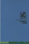 48 законов власти Роберт Грин подарочное издание
