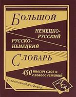 Большой немецко-русский, русско-немецкий словарь