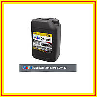 Моторное масло MOBIL DELVAC MX EXTRA 10W40, 20 л