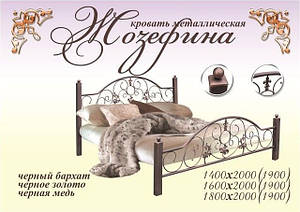 Кровать металл Жозефина