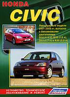 Honda Civic 7 Руководство по эксплуатации, обслуживанию и ремонту автомобиля