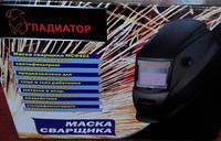 Маска сварщика Гладиатор ASTRO-700D