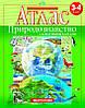 Атлас. Природознавство. 3-4 клас