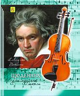 Щоденник для музичної школи