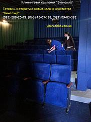Химчистка двух новых залов кинотеатра перед открытием. Кинотеатр Кинолэнд. 1