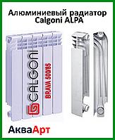 Алюминиевый радиатор Calgoni ALPA 500х85