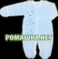 Человечек для новорожденного р. 56 демисезонный ткань ИНТЕРЛОК 100% хлопок ТМ Виктория 3144 Голубой