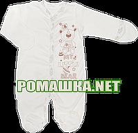 Человечек для новорожденного р. 56 демисезонный ткань ИНТЕРЛОК 100% хлопок ТМ Виктория 3144 Бежевый