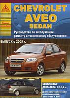 Книга Chevrolet Aveo Мануал по эксплуатации, техническому обслуживанию и ремонту