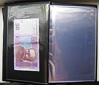 Альбом для банкнот 20 ячеек для больших бон