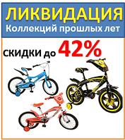 Тотальная распродажа велосипедов!! Модели  2014-2015 со скидкой до 42%