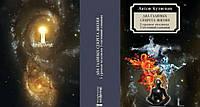 Антон Кузнецов «Два главных серета жизни: 3 уровня в человека и 5 состояний сознания