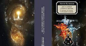 Антон Кузнецов «Два главных секрета жизни: 3 уровня в человека и 5 состояний сознания